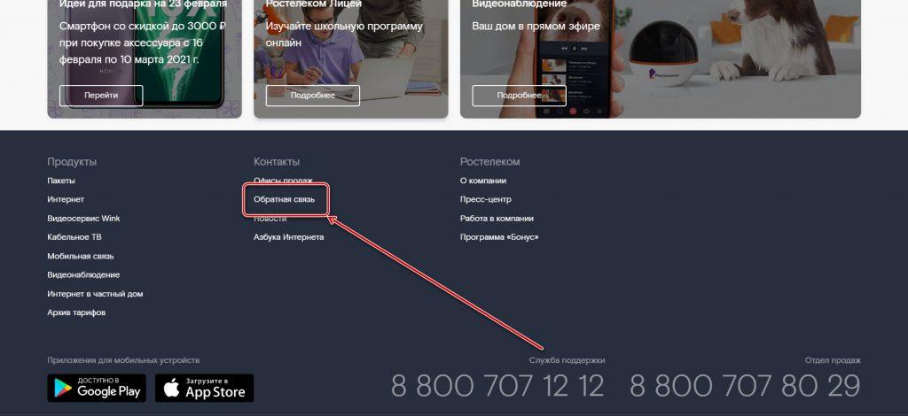 Контакты Ростелеком