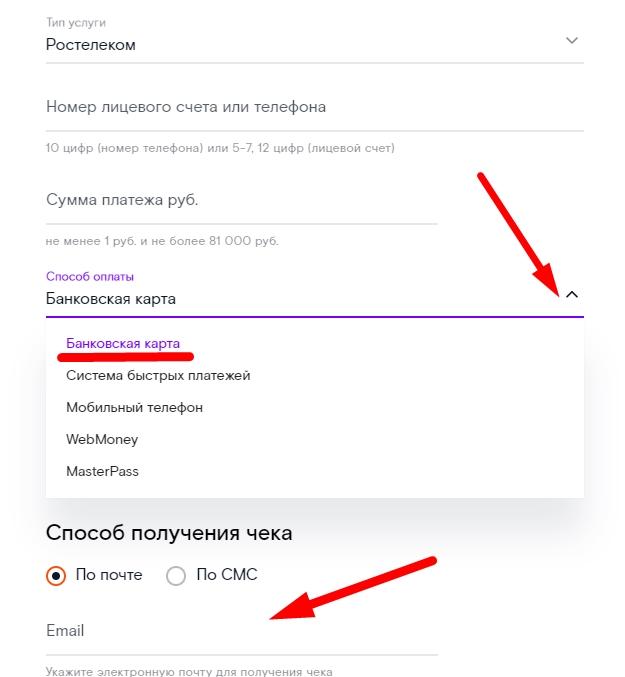 Оплата без комиссия Ростелеком