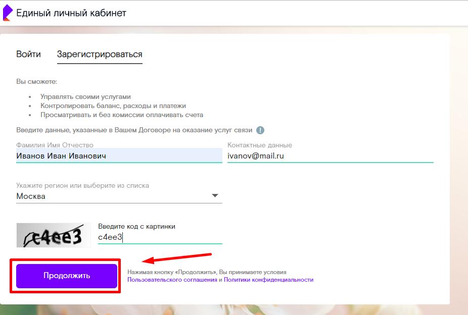 www.lk.rt.ru личный кабинет ростелеком вход в личный кабинет регистрация как узнать остаток выплаты кредитов в банке
