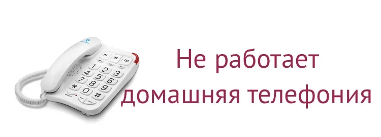 Обращение в бюро ремонта телефонной линии Ростелеком
