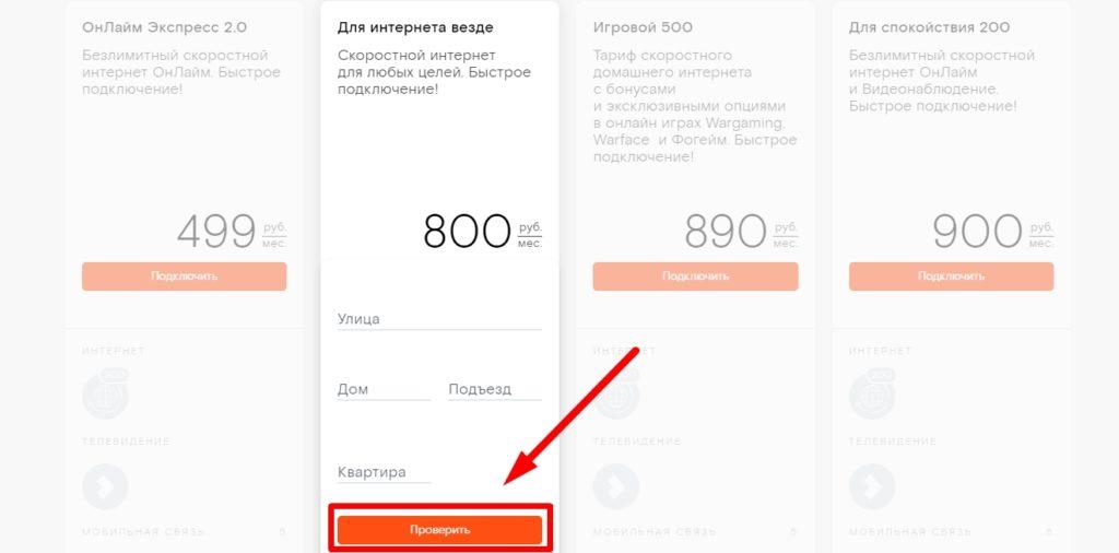 Как проверить подключение интернета от Ростелеком по адресу?