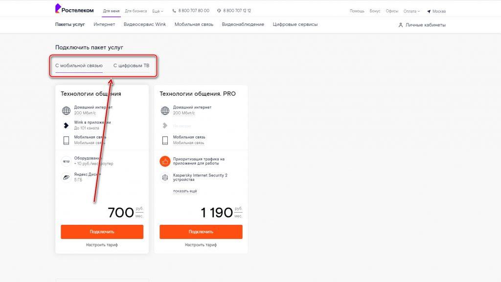 Комбо 2в1: Домашний интернет и мобильная связь от Ростелеком