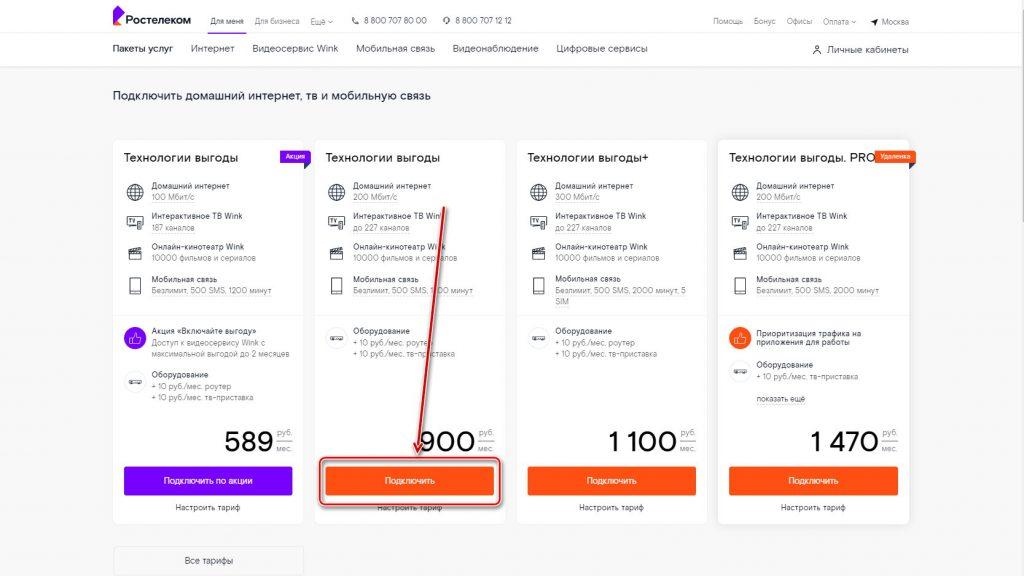 Комбо 4в1: Домашний интернет вместе с ТВ, мобильной связью и онлайн-кинотеатром от Ростелеком
