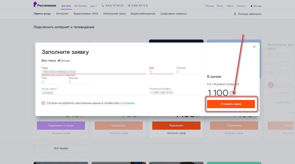 Комбо 3в1: Домашний интернет вместе с ТВ и онлайн-кинотеатром от Ростелеком