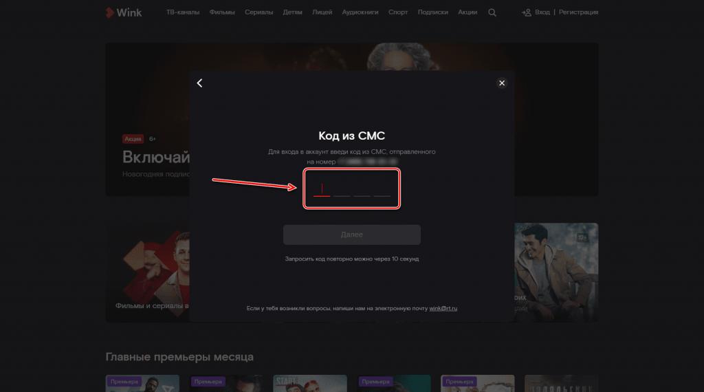 Онлайн-кинотеатр Wink от Ростелеком