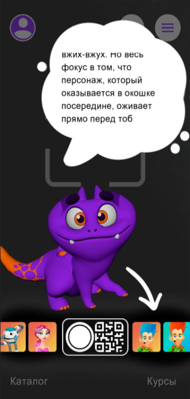 Детская платформа от Ростелеком