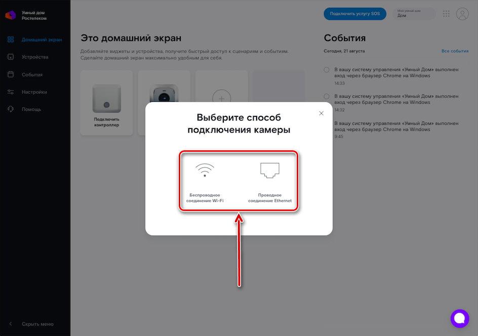 """Как настроить """"Умный дом"""" от Ростелекома — подробная инструкция"""