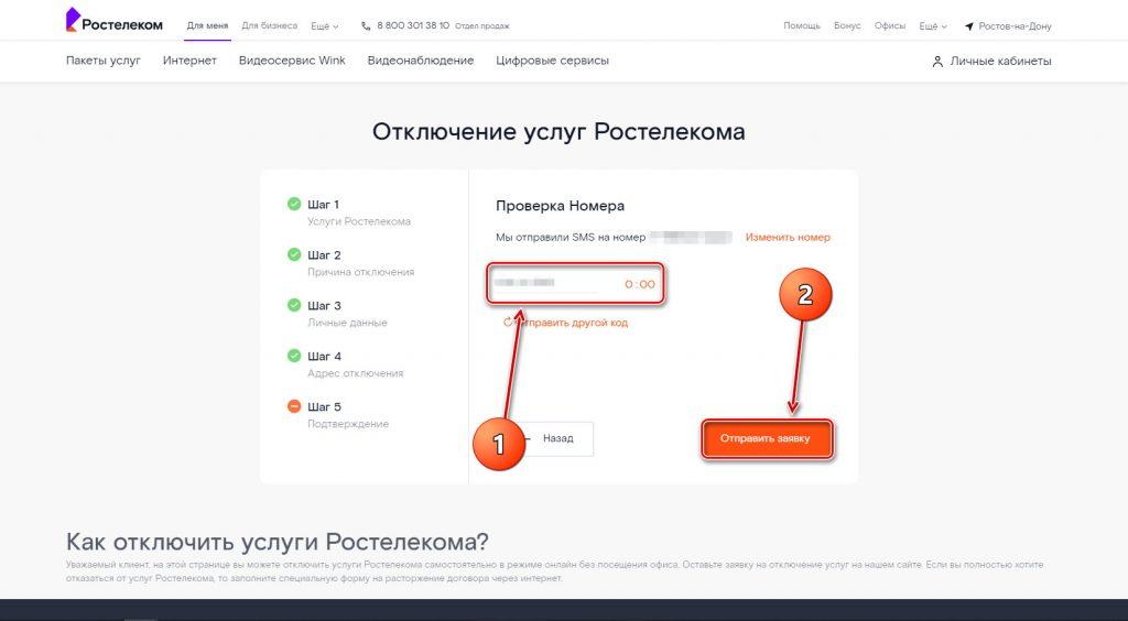 Как отключить услуги Ростелеком онлайн — подробная инструкция