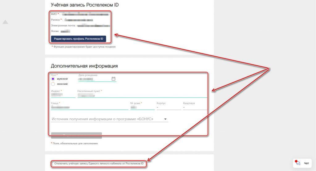ПАО «Ростелеком» Личный кабинет — вход по номеру телефона или лицевому счету